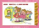 ソーシャルスキルトレーニング絵カード連続絵カード幼年版(2) 集団内でのルール・約