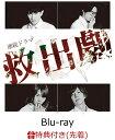 【先着特典】連続ドラマ「救出劇」【Blu-ray】(L版ブロマイド2枚セット(椎名鯛造)) [ 赤澤遼太郎 ]
