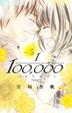 10万分の1 5 (フラワーコミックス)