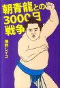 朝青龍との3000日戦争 [ 横野レイコ ]