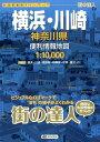 横浜・川崎神奈川県便利情報地図2版 (街の達人)