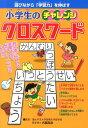 小学生のチャレンジクロスワード 遊びながら「学習力」を伸ばす 古藤高良