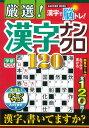 厳選!漢字ナンクロ120 (学研ムック) [ 学研プラス ]
