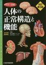 カラー図解人体の正常構造と機能 全10巻縮刷版改訂第3版 [ 坂井建雄 ]