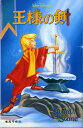 王様の剣 【Disneyzone】 (ディズニーアニメ小説版) [ 橘高弓枝 ]