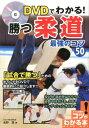 DVDでわかる!勝つ柔道最強のコツ50 (コツがわかる本) [ 金野潤 ]