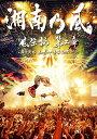 「風伝説 第二章〜雑巾野郎 ボロボロ一番星TOUR2015〜」 [ 湘南乃風 ]