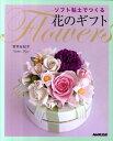 ソフト粘土でつくる花のギフト [ 宮井友紀子 ]