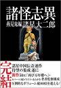 諸怪志異(第3集(燕見鬼編)) DAIJIRO MOROHOSHI THE DIR (コミック叢書SIGNAL) 諸星大二郎