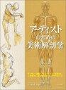 アーティストのための美術解剖学 デッサン・漫画・アニメーション・彫刻など、人体表現 [ ヴァレリー・L.ウィンスロゥ ]