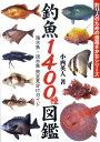 釣魚1400種図鑑 海水魚・淡水魚完全見分けガイド (釣り人...