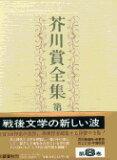 芥川賞全集(第8巻)