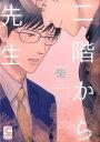 二階から先生 (ショコラコミックス) [ 柴 ]