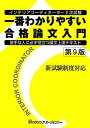 第9版インテリアコーディネーター2次試験 (一番わかりやすい合格論文入門)