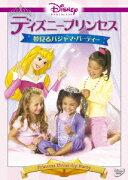 ディズニープリンセス/夢見るパジャマ・パーティー 【Disneyzone】