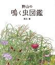 野山の鳴く虫図鑑 [ 瀬長剛 ]