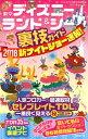 東京ディズニーランド&シー裏技ガイド 新ナイトショー速報!(2018) [ クロロ ]