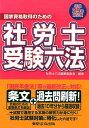 社労士受験六法(平成29年対応版) 国家資格取得のための [ 社労士六法編集委員会 ]