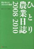 ひとり農業日誌(2008-2010) [ 渡辺ヘルムート直道 ]