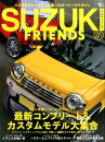 SUZUKI��FRIENDS��vol��1��