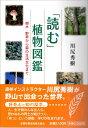 「読む」植物図鑑 樹木・野草から森の生活文化まで [ 川尻秀樹 ]