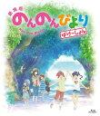 劇場版 のんのんびより ばけーしょん【Blu-ray】 [ ...