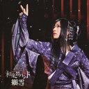 細雪 (初回生産限定LIVE映像盤 CD+Blu-ray+スマプラ) [ 和楽器バンド ]