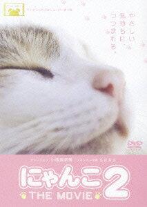 にゃんこ THE MOVIE 2 スペシャル版 CD付 [ 松本武 ]