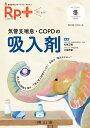 レシピプラス Vol.17 No.1 気管支喘息・COPDの吸入剤 [ 松尾正樹 ]