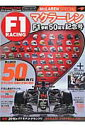 F1 RACING(2016 Summer Iss) 日本版 マクラーレンF1参戦50周年記念号 (Cartop mook) [ ランブラス ]
