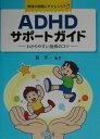 ADHDサポートガイド わかりやすい指導のコツ (教育の課題にチャレンジ) [ 森孝一(特別支援教育) ]