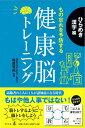 【バーゲン本】健康脳トレーニング ひらめき漢字編 [ 篠原 菊紀 ]