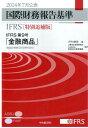 国際財務報告基準(IFRS)(2014年7月公表)特別追補版 [ 国際財務報告基準財団 ]