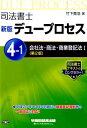 司法書士デュープロセス会社法・商法・商業登記法(1)新版(第2版) [ 竹下貴浩 ]