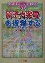 【送料無料】「原子力発電」を授業する