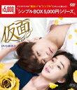 仮面 DVD-BOX2 [ スエ ]