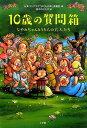10歳の質問箱 なやみちゃんと55人の大人たち [ 日本ペンクラブ 「子どもの本」委員会 ]