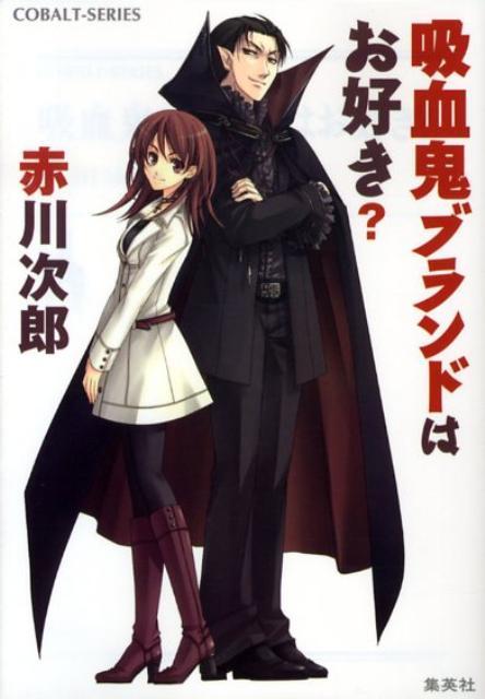 吸血鬼ブランドはお好き? (コバルト文庫) [ 赤川次郎 ]...:book:13017695