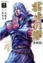 北斗の拳(7) 究極版 (ゼノンコミックスDX) [ 原哲夫 ]