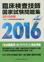 臨床検査技師国家試験問題集(2016年版) [ 日本臨床検査学教育協議会 ]