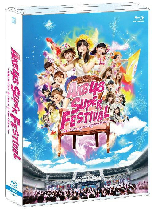 AKB48スーパーフェスティバル 〜 日産スタジアム、小(ち)っちぇっ ! 小(ち)っちゃ…...:book:16578626