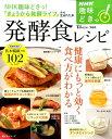 発酵食レシピ [ 小林弘幸(小児外科学) ]
