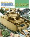 戦車模型のはじめかた (知っておきたい) [ Armour modelling編集部 ]
