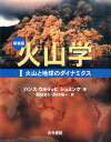 火山学(1)新装版 [ ハンス・ウルリッヒ・シュミンケ ]