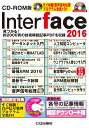 CD-ROM版 Interface 2016(音声信号処理プログラム全集付属) 見つかる!約2000頁の技術解説記事PDFを収録 (Interface) [ Interface編集部 ]