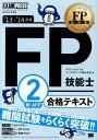 FP技能士2級・AFP合格テキスト('13〜'14年版) [ FPアソシエイツ&コンサルティング株式会 ]