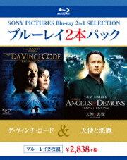 ダ・ヴィンチ・コード/天使と悪魔【Blu-ray】