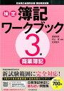 検定簿記ワークブック(3級 商業簿記)第2版 [ 渡部裕亘 ]