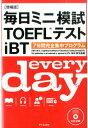 毎日ミニ模試TOEFLテストiBT増補版 7日間完全集中プログラム [ トフルゼミナール英語教育研究所 ]