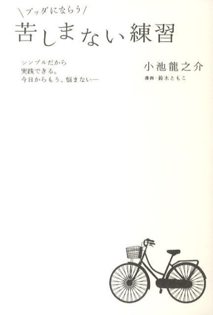 ブッダにならう苦しまない練習 [ 小池龍之介 ]...:book:14380412